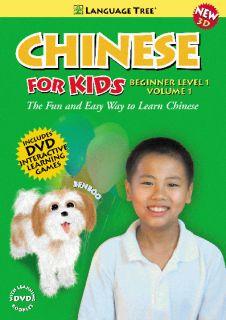 Beginner Level I Vol. 1   Chinese Learning 3D DVD For Children Tree