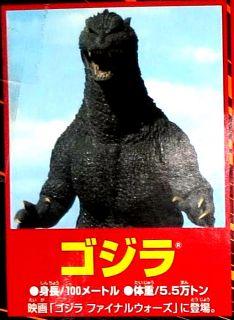Ultimate Monster Godzilla Final Wars Mini Kaiju Figure Godzilla