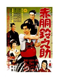 Japanese Movie Poster: Young Shinsengumi Giclee Print