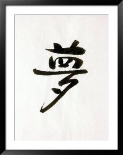 Calligraphy. the Character Means Dream. Japan Pre made Frame