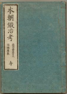 Japanisches Blockbuch, Katana & Samurai Waffen ca. 1880