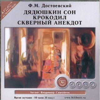 Diadiushkin son. Krokodil. Skvernyi anekdot., MP3 (audiobook in