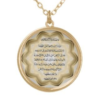 Ayat Al Kursi Verse Of The Throne Islamic Necklaces, Ayat Al Kursi