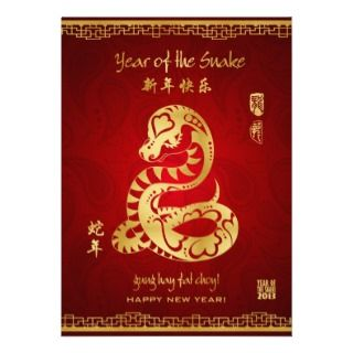 Year of the Snake   Chinese New Year 2013 Custom Invitations