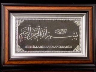 Basmala   Bismillah in der Farbe Silber und Braun   Islam Allah Koran