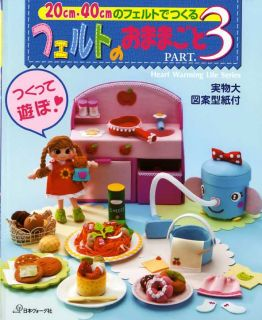 HANDMADE FELT FOOD & GOODS VOL 3   Japanese Craft Book