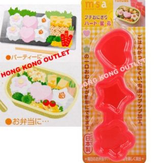 Japan SUSHI Rice Mold for Bento Box Star Heart A97a