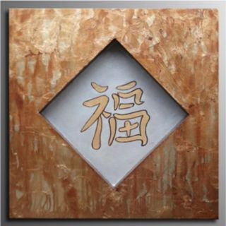 Sophia Lazarri Asian Diamond   3D Wood Piece Canvas Art