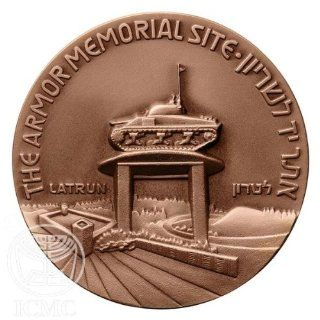 State of Israel Coins Armored Corps Memorial Site Copper